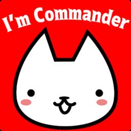 猫指挥官破解版