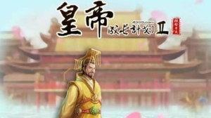 皇帝成长计划