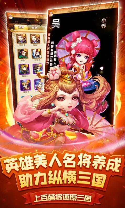 仙灵三国(送198充值)游戏