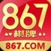 867棋牌官网版