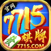 7715棋牌安卓版