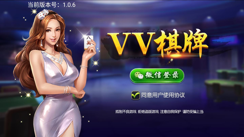 VV娱乐棋牌微信登录