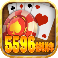 5596棋牌游戏
