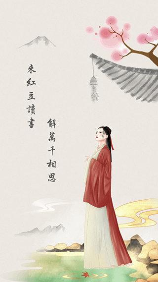 红豆小说app截图