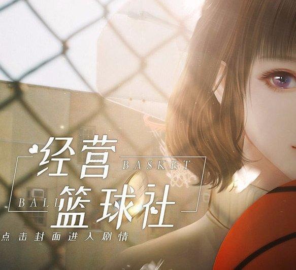 橙光经营篮球社破解版