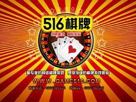 516棋牌游戏中心