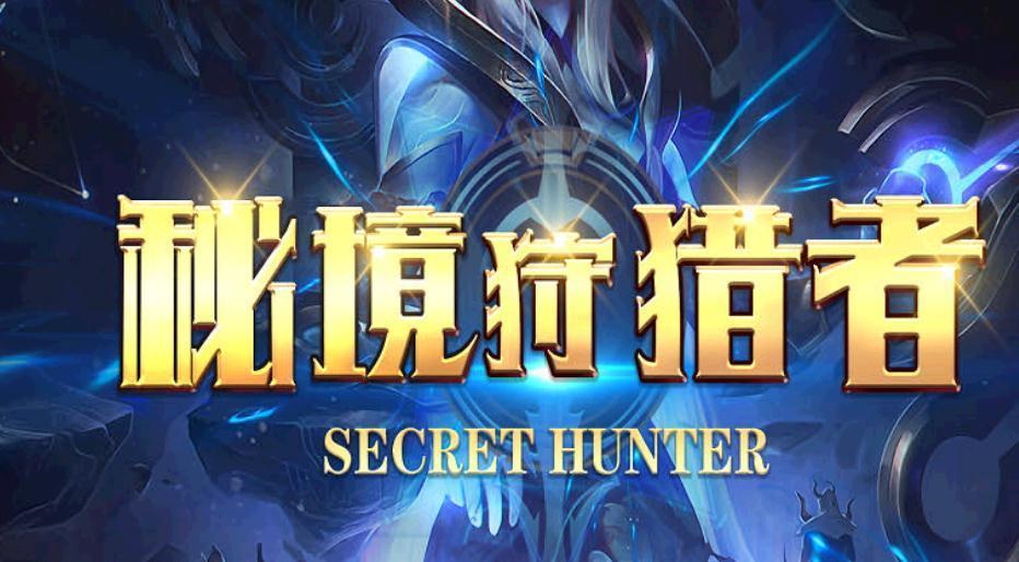 秘境狩猎者地图