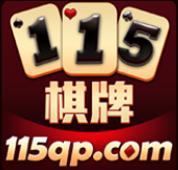 115棋牌官方版