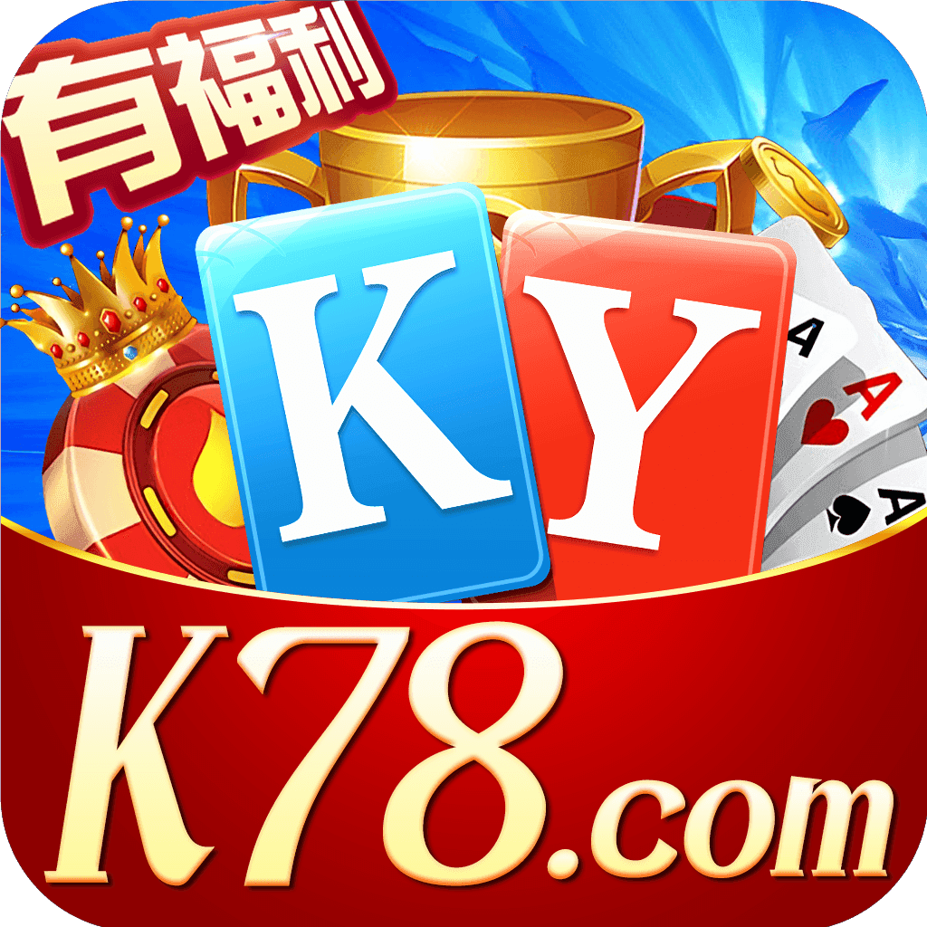 k78棋牌最新版