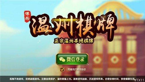 博乐温州棋牌安卓版是一款地地道道的地方经典棋牌对战游戏