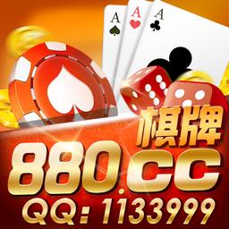 开元880棋牌