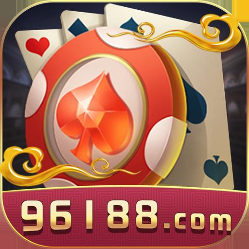 96188棋牌
