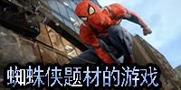 蜘蛛侠题材的游戏