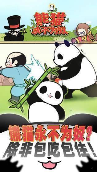 熊貓永不為奴再見飼養員破解版