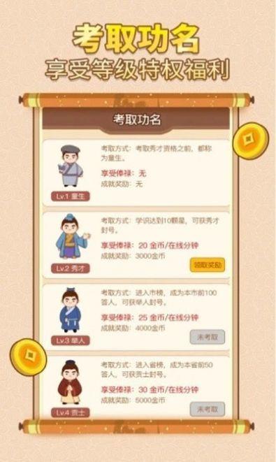 中华答题大赛截图