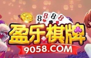 9058棋牌