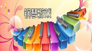 钢琴游戏手机版大全