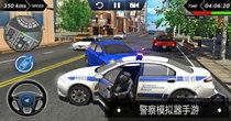 警察模拟器手游排行榜