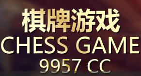 9957cc棋牌