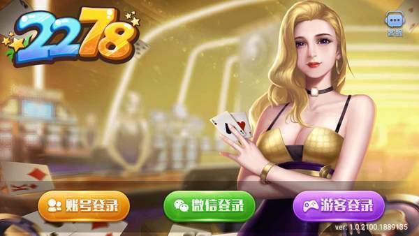 2278电玩游戏中心