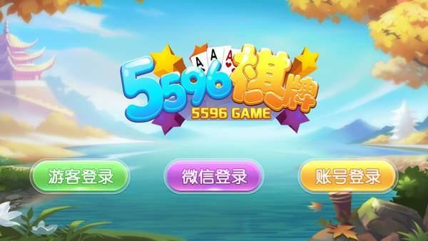 5596棋牌游戏里有超多的帅哥美女玩家在线
