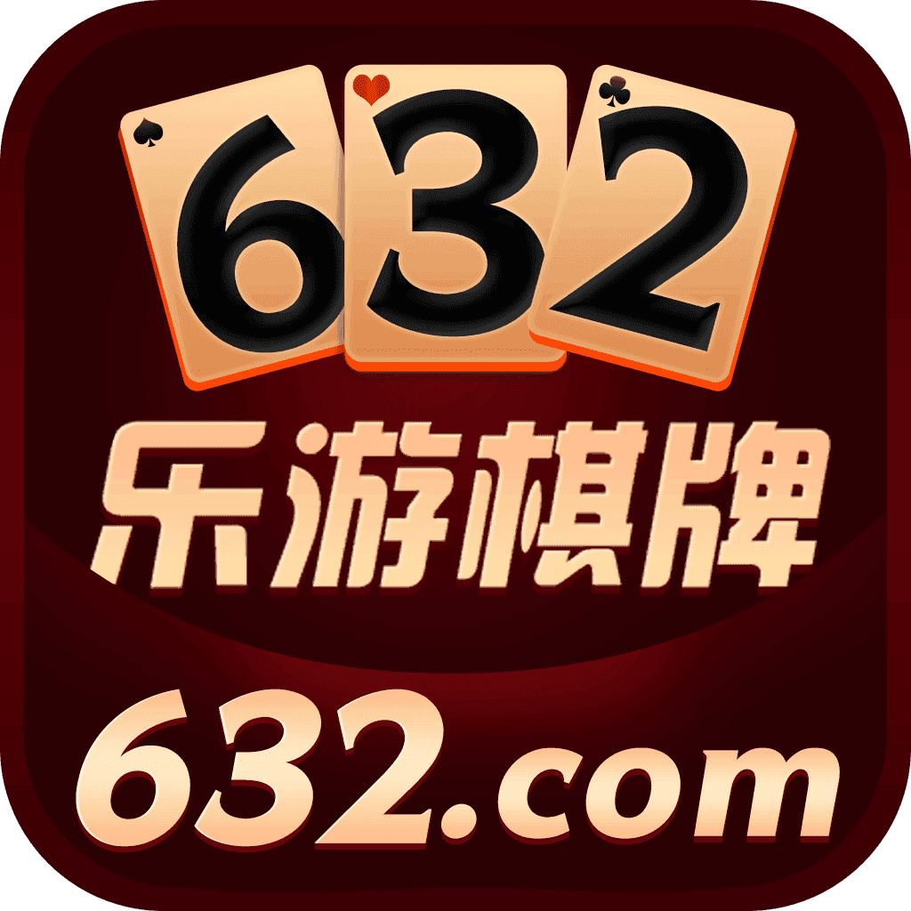 乐游棋牌632官方版