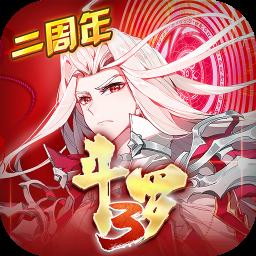 斗罗大陆3龙王传说360版