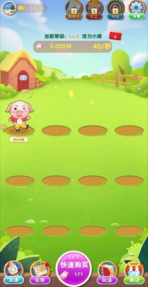 富贵养猪场app截图