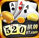 520棋牌游戏