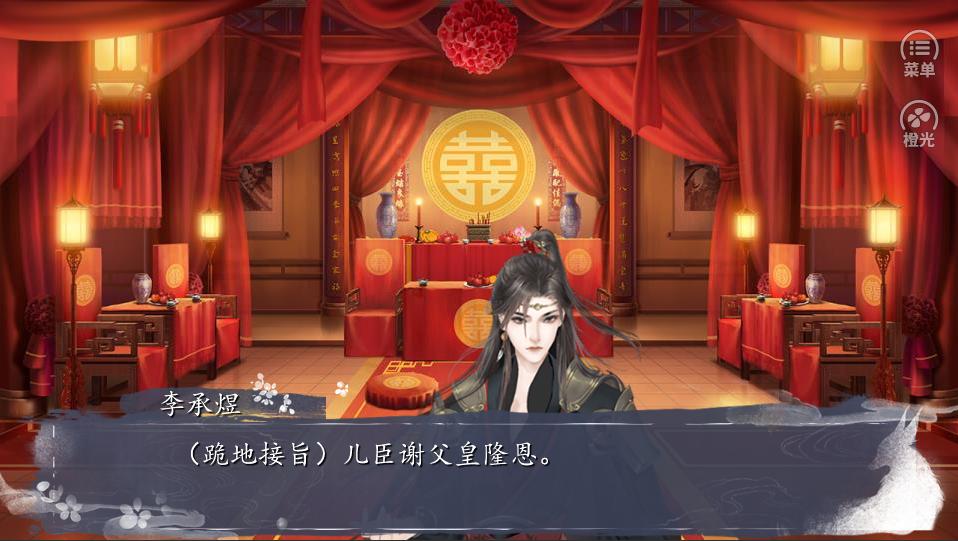 东宫侧妃破解版