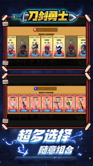刀剑勇士游戏下载-刀剑勇士游戏安卓版下载