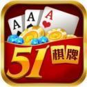 51棋牌官網版app