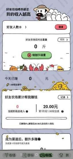 王者农场红包版介绍