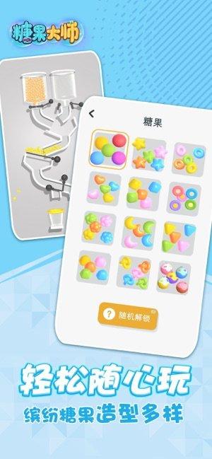 糖果大师3D介绍