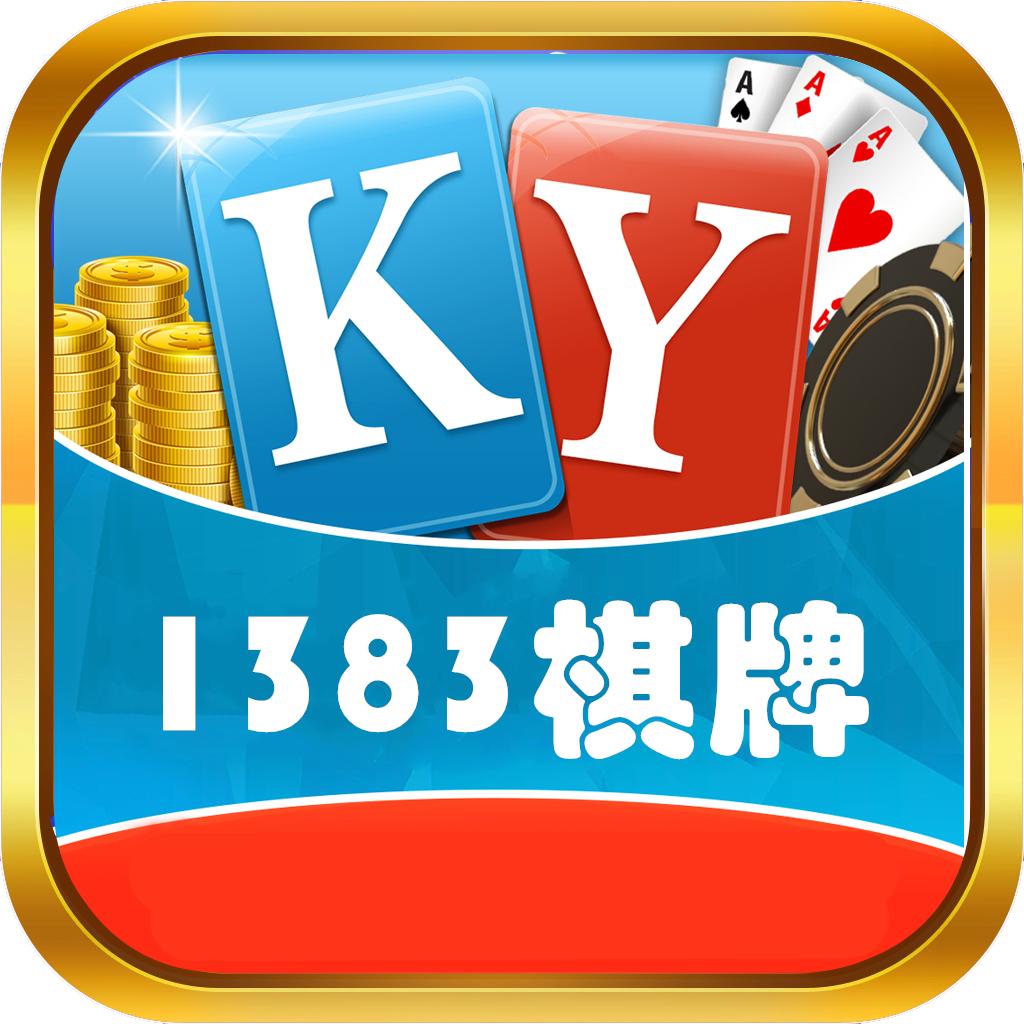 ky1383棋牌