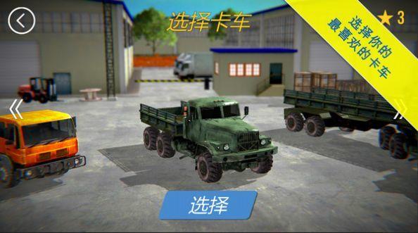 起重卡车模拟器截图