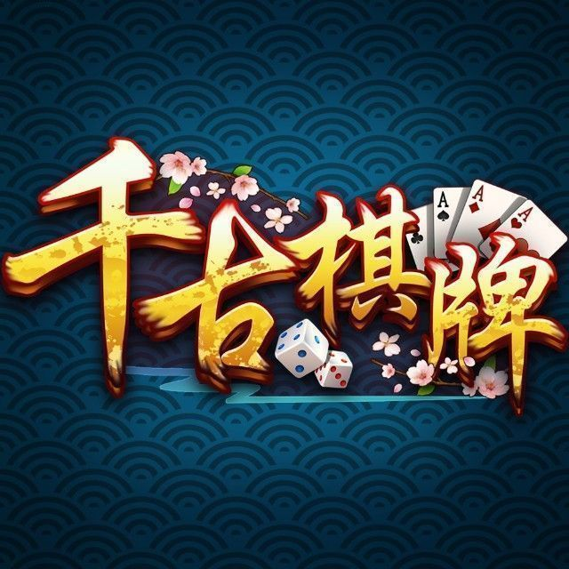 千古棋牌app