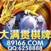 满贯棋牌4.3.0