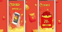 2020红包版软件合集