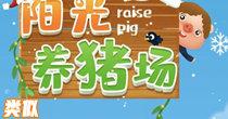 类似阳光养猪场的赚钱游戏推荐