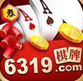 6319棋牌最新版