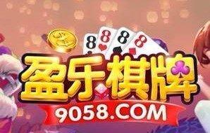 盈乐棋牌9058