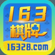 163棋牌官网版