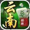 云南棋牌游戏