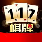 117棋牌安卓版