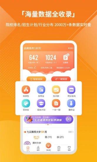 七云志愿app截图