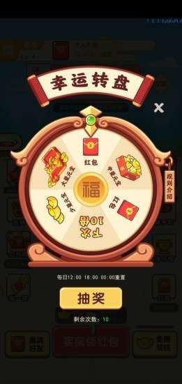 古代大富翁红包版游戏截图