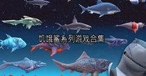 饥饿鲨系列游戏合集