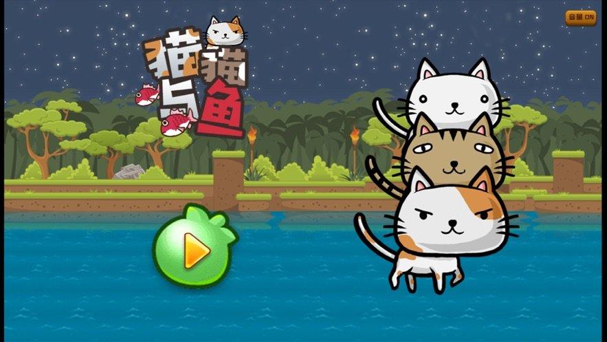 貓貓與魚iOS版