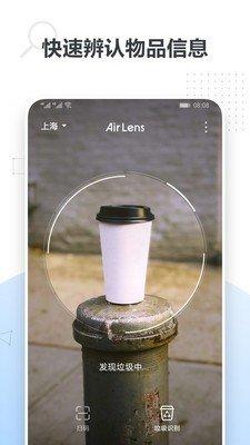 Air Lens魔镜截图